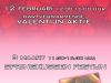 Herenhof_2012-02_februari-maart2012_vBJ1